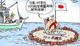 日式海霸王