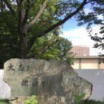 三、北海道大學校門口大石即銘志創辦人克拉克期勉學子胸懷大志之語。